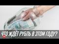 Проблемы рубля в этом году
