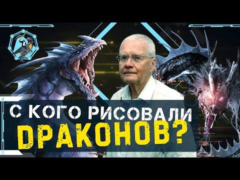 Прототипы мифологических чудовищ. Ученые против мифов Z-3. Юрий Березкин