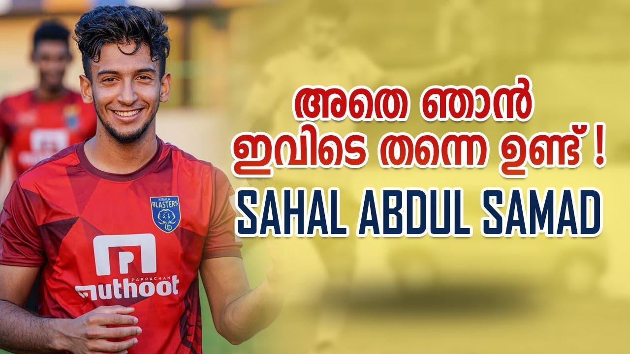 സഹൽ ഇക്ക ഇവടെ തന്നെ ഉണ്ട് | Sahal abdul samad contract extension | Kerala blasters signing news |