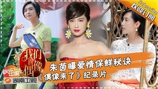 《我们的偶像》第8期20150926: 朱茵曝爱情保鲜秘诀 Up Idol Documentary: Athena Chu Shares Love Tips【湖南卫视官方版1080p】