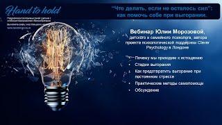 """Вебинар Юлии Морозовой """"Что делать, если не осталось сил: как помочь себе при выгорании"""""""