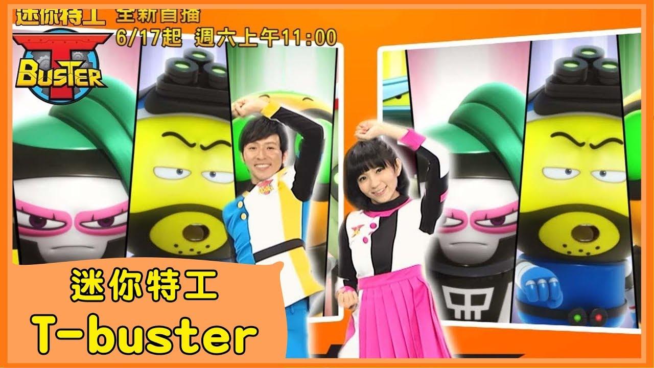 全新首播【迷你特工T-buster 】中文主題曲 草莓姐姐 柳丁哥哥演唱