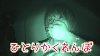 【心霊】ひとりかくれんぼは本当に怖かった件。。 thumbnail