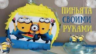 видео ДЕНЬ РОЖДЕНИЯ В СТИЛЕ МИНЬОНОВ