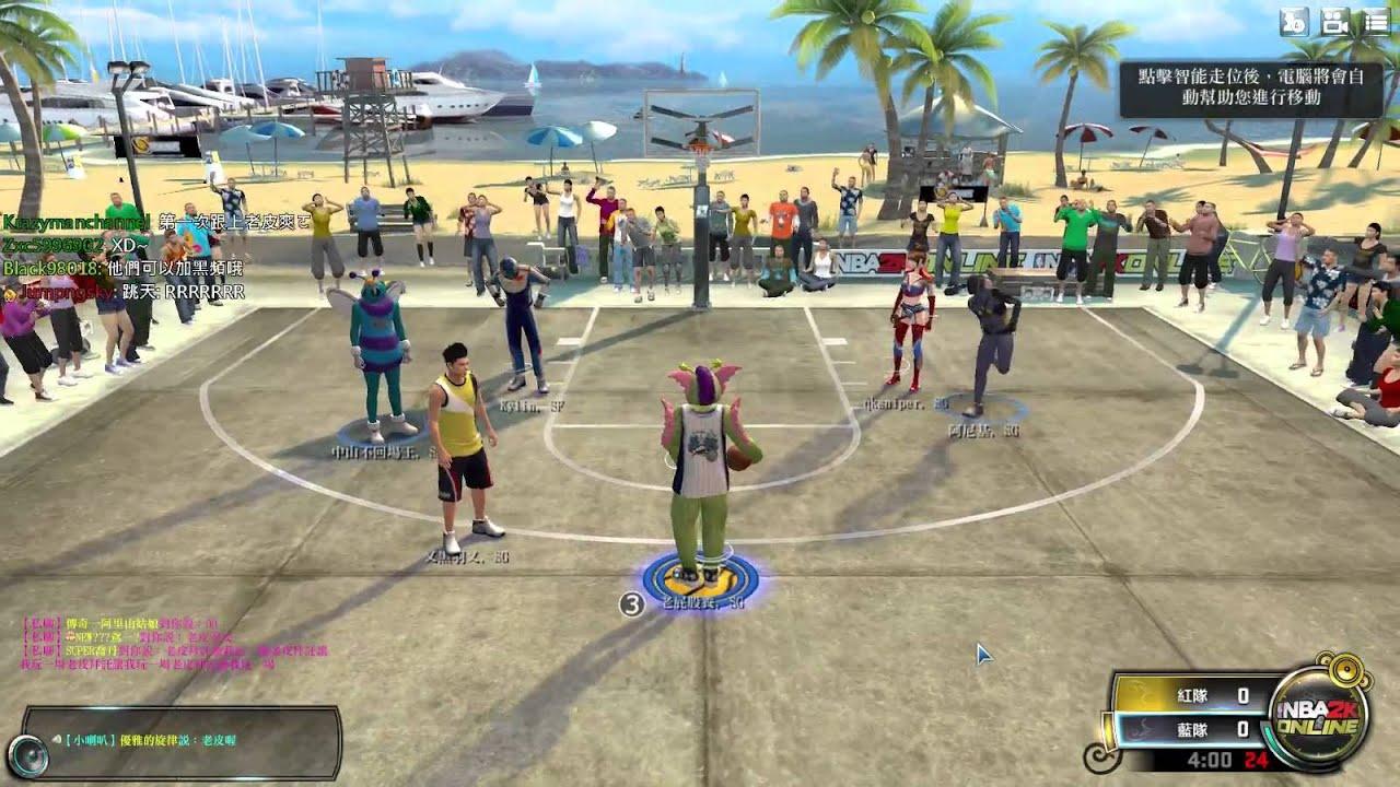 nba2k online_NBA 2K Online 直播紀錄 #01 - YouTube