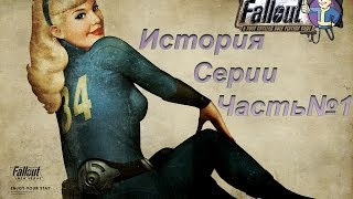 История Серии Fallout [Часть 1]