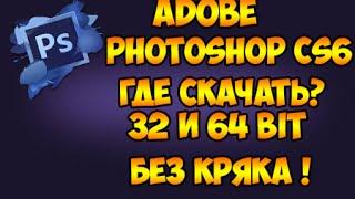 Видео урок №2 | Где скачать программу Adobe Photoshop cs6? 32bit и 64 bit