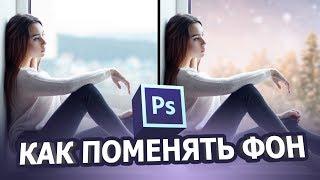 Как поменять фон фотографии в фотошопе