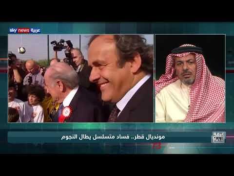 مونديال قطر.. فساد متسلسل يطال النجوم  - 23:54-2019 / 6 / 18
