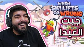 لما تجيب العيد بالركاب ! - When Ski Lifts Go Wrong