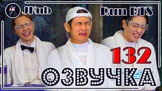 [РУС ОЗВУЧКА JKub] Run BTS 2021 - EP.132 Full episode   РАН БТС в бассейне ВОДНОЕ ШОУ на русском