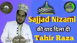उर्स रजबी Special~ऐसा लगता है सज्जाद निजामी खुद पढ़ते हैं by Tahir Raza Rampuri वो राजा मेरा राजा