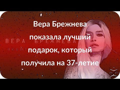 Вера Брежнева показала лучший подарок, который получила на 37-летие