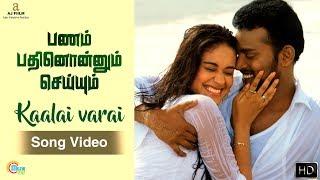 Pannam Pathinonnum Seyum | Kaalai Varai Song Video | Barani | Alisha khan | Tamil Movie