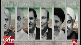 بالفيديو.. تعرف على السير الذاتية لمرشحي انتخابات الرئاسة الإيرانية