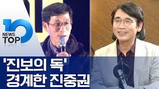 '진보의 독' 경계한 진중권