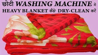 Dry cleaning at home easily small washing machine |Heavy blanket dry cleaning at home|Dry cleaning