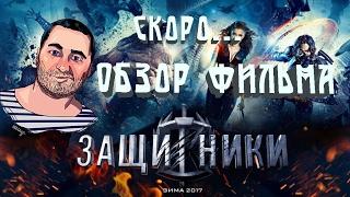 ОБЗОР фильма ЗАЩИТНИКИ