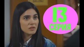 Ее имя Зехра 13 серия на русском,турецкий сериал, дата выхода