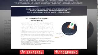 Обзор Курса ' Продажа электронных книг на автомате - Заработок от 3000 р/д '