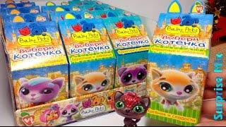 """КОТЯТА - СЮРПРИЗЫ Коробочки Baby Pets """"Выбери Котёнка"""" НОВАЯ СЕРИЯ Игрушки сладости. Kitty SURPRISES"""