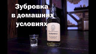 Приготовление настойки Зубровка в домашних условиях   видео 18+