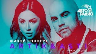 Download 🅰️ Живой концерт Artik & Asti (LIVE @ Авторадио) Mp3 and Videos