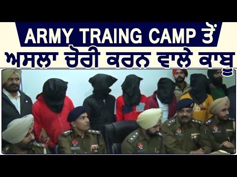 Army Traing Camp से हथियार चोरी करने वाले काबू