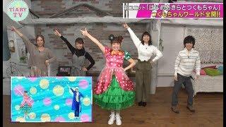 TiARYチームが即興ダンスを披露!青木隆治がものまねダンスを踊る…?! ...