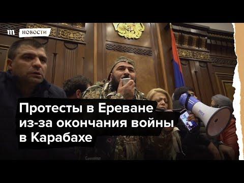 Протесты в Ереване из-за окончания войны в Карабахе