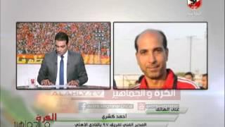 لكابتن احمد كشرى وفوز شباب الاهلى على الزمالك بهدف نظيف