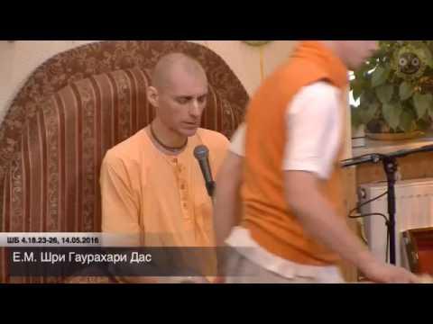 Шримад Бхагаватам 4.18.23-26 - Шри Гаурахари прабху