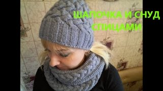 Шапочка и снуд спицами.  АНОНС МК!!! How to knit a hat and scarf.