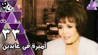 أميرة في عابدين: الحلقة 33 من 35