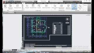 Как печатать чертежи грамотно в AutoCAD(, 2014-04-20T12:53:39.000Z)