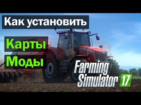 FS17|Как установить Карты Моды в Farming Simulator 2017|Установка Модов в FS 17