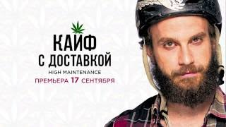 Кайф с доставкой | High Maintenance | Тизер