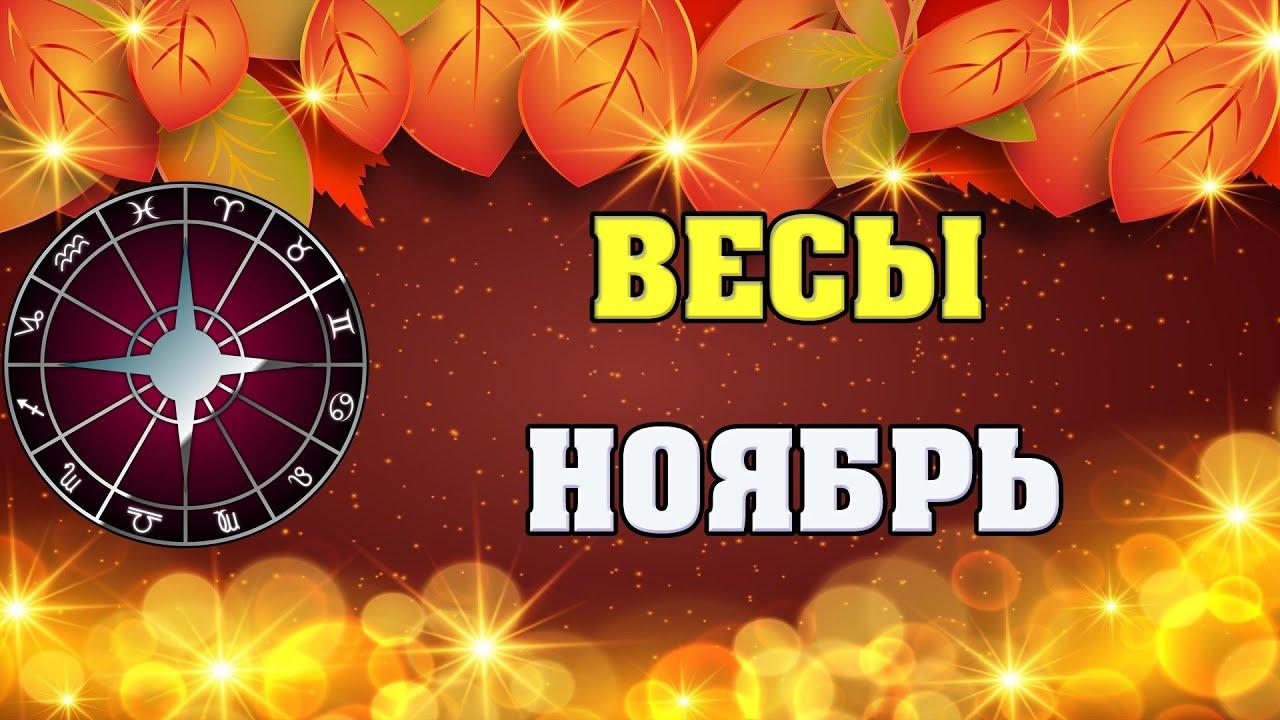 ♎ ВЕСЫ – ГОРОСКОП на НОЯБРЬ 2020 ✅ астропрогноз для знака ВЕСОВ от астролога Аннели Саволайнен