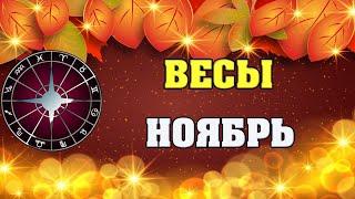 ♎  ВЕСЫ -  ГОРОСКОП на НОЯБРЬ 2020 ✅  астропрогноз для знака  ВЕСОВ от астролога Аннели Саволайнен