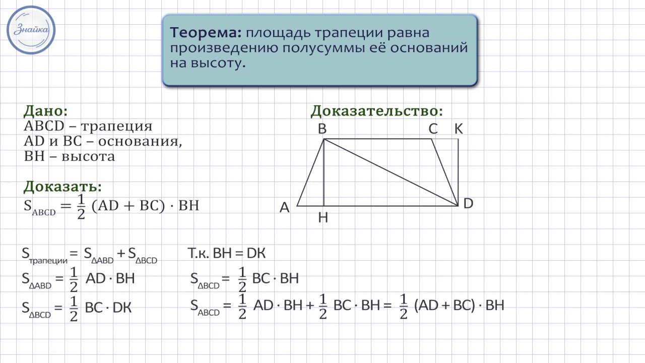 Трапеция решение задач 8 кл решить задачу на нахождение пределов