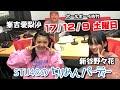 STU48のちりめんパーティー 2017年12月9日放送 の動画、YouTube動画。