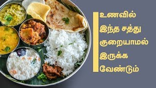 Vitamin A For Health:  Benefits Of Consuming Foods Rich In Vitamin A in Tamil