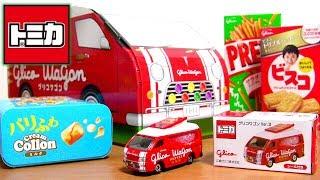 はたらくくるま トミカ グリコワゴンギフトボックス 限定トミカ付き お菓子がいっぱいの可愛いBOX Tomica glica wagon