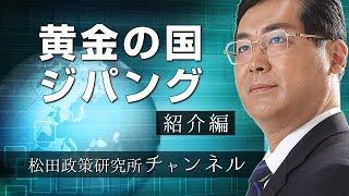 『黄金の国、ジパング』 紹介編