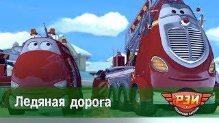 Рэй и пожарный патруль  - Ледяная дорога. Анимационный развивающий сериал для детей. Серия 23
