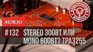 Конфигурация TPA3255 - Stereo, mono, 2.1 или 4