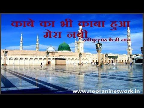 New Naat 2016 - Habibullah Faizi Naat - काबे का भी काबा हुआ मेरा नब़ी