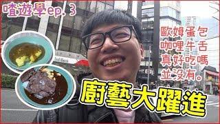 歐姆蛋咖哩飯#東京遊學#料理體驗我印象中第四週的內容特別豐富還要上台...