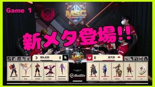 【世界大会で勉強会!】これ、日本で流行る奴だ!!「MSC2021 BTR vs Blacklist International GAME1」【モバイルレジェンド/Mobile Legends】