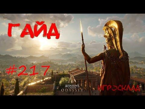 Assassin's Creed: Odyssey ➤➤ #217 ➤➤ Как создать квест в Story Creator Mode + Квест на Опыт и Драхмы